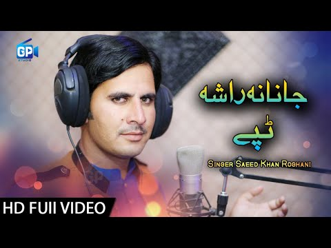 Pashto New Tappy 2018 | Janana Rasha - Saeed Khan Roghani Pashto New Songs 2018