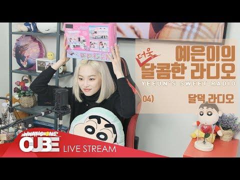 예은이의 더욱 달콤한 라디오(CLC YEEUN'S SWEET RADIO) - #04 달덕 라디오 - Thời lượng: 1 giờ, 5 phút.