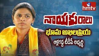 Allagadda TDP MLA Candidate Bhuma Akhila Priya Interview | Nayakudu