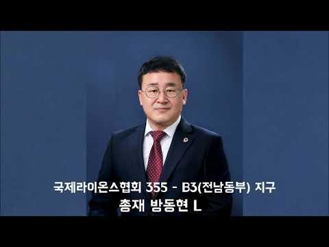 2020-2021 국제라이온스협회 355-B3(전남동부)지구 방동현 총재 상반기 활동 영상