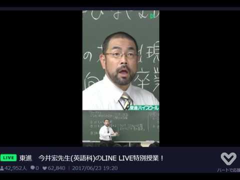 20170623今井宏(英語)