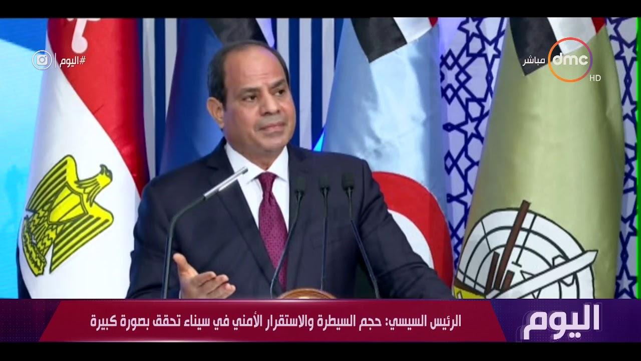 اليوم - الرئيس السيسي :لا مهجرين في سيناء وتم إخلاء مسافة صغيرة علي الحدود حفاظا علي أرواح المواطنين