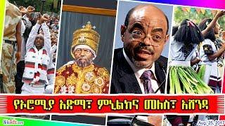 የኦሮሚያ አድማ፣ ምኒልክና መለስ፣ አሸንዳ Oromia Melese Menelik Asheda - DW