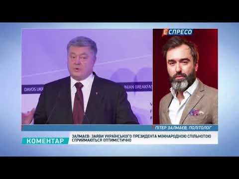 Питер Залмаев (Zalmayev) об украинских событиях в Давосе, Еспресо TV