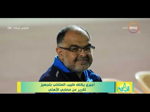 """نشرة أخبار """"8 الصبح"""" الرياضية ليوم الثلاثاء 15 يناير"""