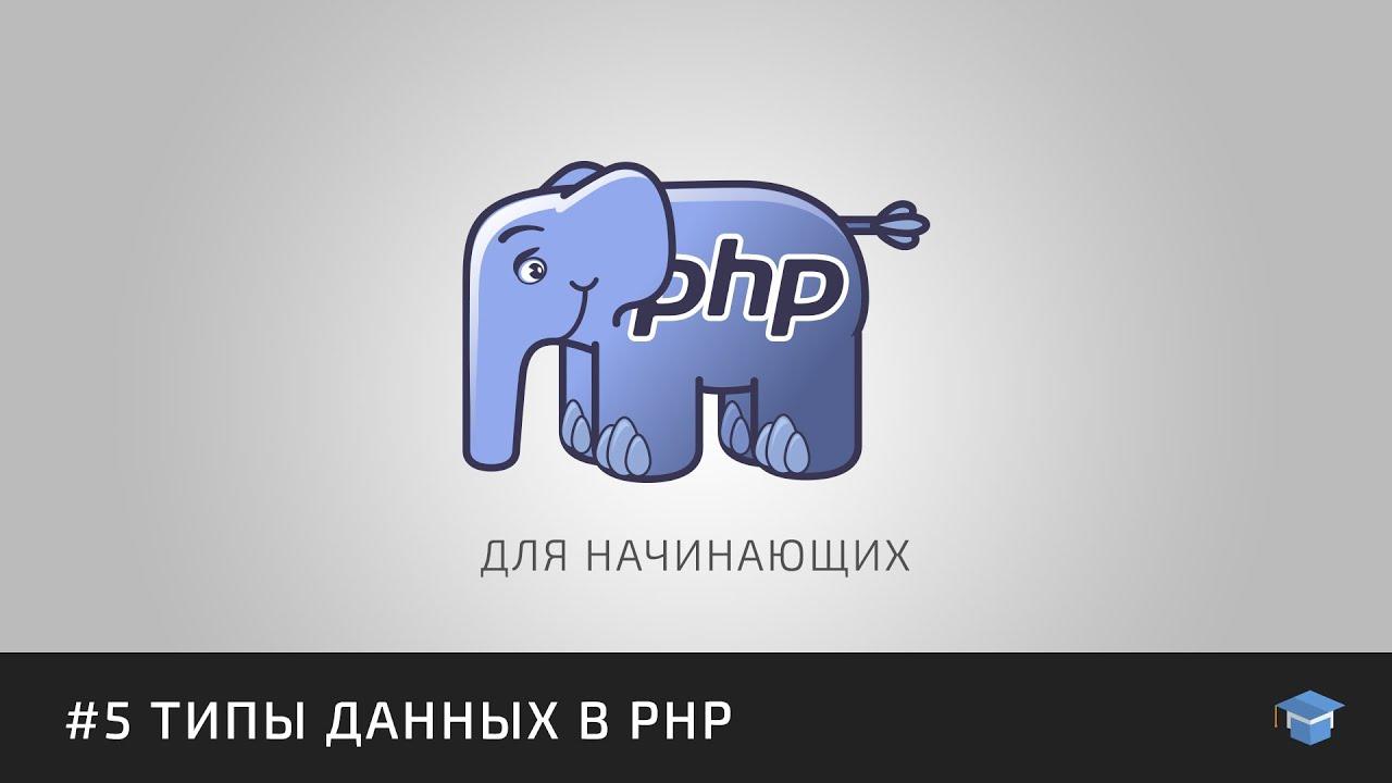Смотреть онлайн инструкцию: PHP для начинающих | #5 Типы данных в PHP