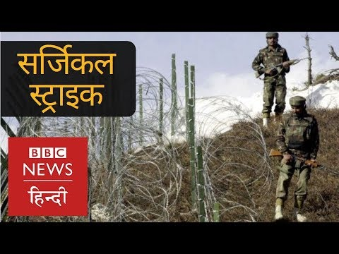 How Tough Surgical Strike Was For Indian Army? (bbc Hindi)