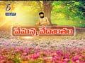 Vemana Vedantam   Sri Chintapatlla Saibaba   Thamasomajyotirgamaya   24th April 2018   ETV AP - Video