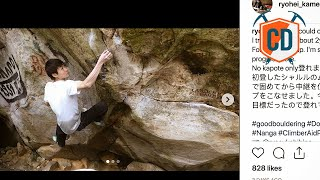 9A Boulder Gets Repeated...But Is It 9A? | Climbing Daily Ep.1373 by EpicTV Climbing Daily