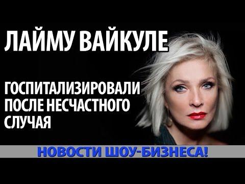 62-ЛЕТНЮЮ ЛАЙМУ ВАЙКУЛЕ ГОСПИТАЛИЗИРОВАЛИ ПОСЛЕ НЕСЧАСТНОГО СЛУЧАЯ - DomaVideo.Ru