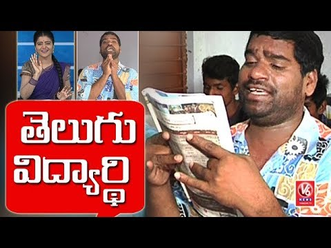 Bithiri Sathi Turns As Student | World Telugu Conference | Teenmaar News | V6 News