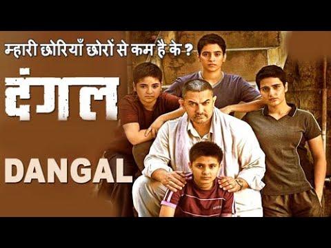 Dangal Full Movie facts   Aamir Khan   Sakshi Tanwar   Fatima Sana Shaikh   Sanya Malhotra