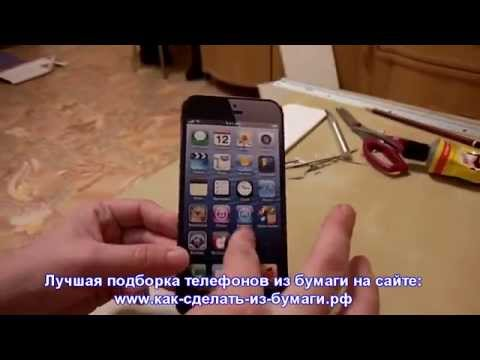Айфон 4 s из бумаги с usb и зарадкой - RepeatYT - Twoje utwory w petli!
