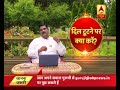 GuruJi With Pawan Sinha: Know how to deal with a heart-break - Video