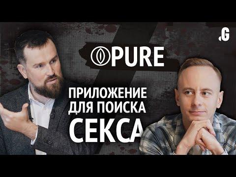 $7 млн в год на мобильном приложении для интимных знакомств. Бизнес «Pure». // Роман Сидоренко
