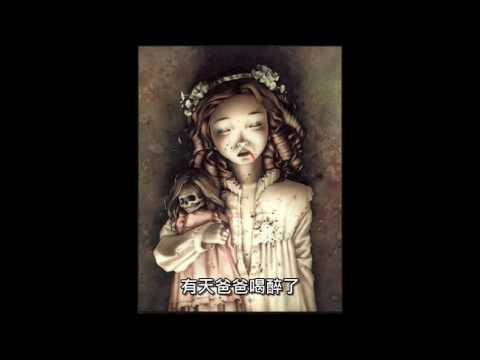 「恐怖」妹妹背著洋娃娃背後竟然藏著一個恐怖的故事….