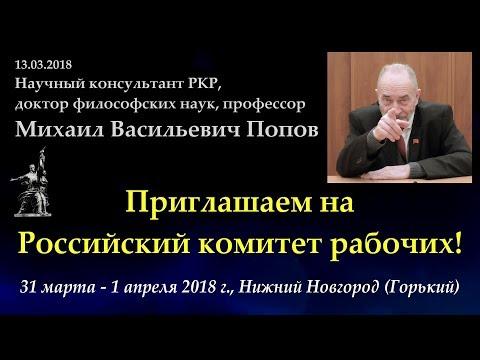 Приглашаем на Российский комитет рабочих. М.В.Попов. 13.03.2018 видео