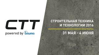 CTT Expo 2016