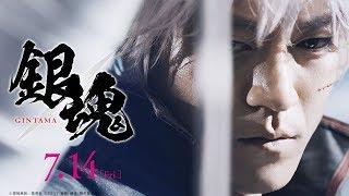 Video 映画『銀魂』予告2【HD】2017年7月14日(金)公開 MP3, 3GP, MP4, WEBM, AVI, FLV Juni 2018