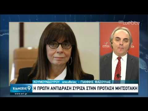 Οι πρώτες αντιδράσεις της αντιπολίτευσης για την Αικ. Σακελλαροπούλου | 15/01/2020 | ΕΡΤ