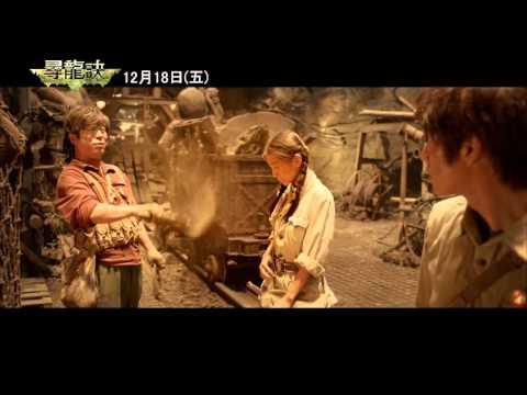 【尋龍訣】電影預告【聚星幫電影幫】
