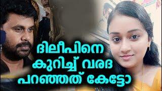 ദിലീപിനെ കുറിച്ച വരദ പറഞ്ഞത് കേട്ടോ  serial actress varada about dileep !subscribe...