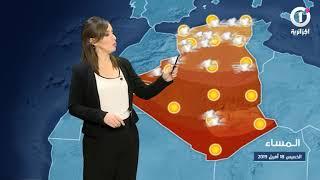 أحوال الطقس ليوم الخميس 18 أفريل 2019