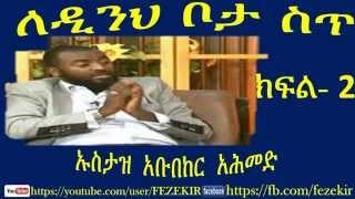 Ustaz Abubaker Ahmed  Ledineh Bota Sit  ኡስታዝ አቡበከር አሕመድ   ለዲንህ ቦታ ስጥ  Part 2