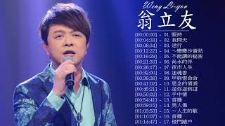 Video 翁立友 Weng Li you - 最佳歌曲2018年 | 翁立友 Weng Li you Best Songs 2018 MP3, 3GP, MP4, WEBM, AVI, FLV April 2019