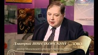 СЛОВО РЕКТОРА / Дмитрий Швидковский, ректор МАРХИ