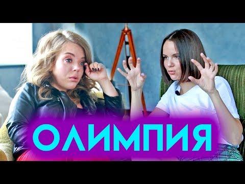 Почему она УШЛА ИЗ LIТТLЕ ВIG | ОЛИМПИЯ - DomaVideo.Ru