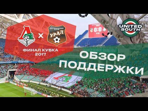 UnitedSouth.ru | Обзор поддержки на Финале Урал - Локомотив (201617. 2 мая)