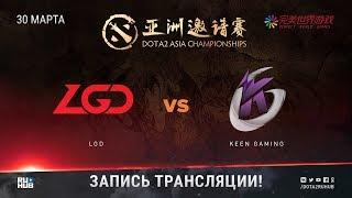LGD vs Keen Gaming, DAC 2018 [GodHunt, V1lat]