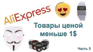 Возвращай деньги с покупок: http://backly.ru/?i=1qp9 Еще одна часть товаров, ценой меньше 1$ Ссылки на товары: 1. Держатель для смартфона: http://goo.gl/OPHA...