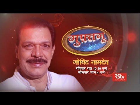 Video Promo - Guftagoo with Govind Namdev download in MP3, 3GP, MP4, WEBM, AVI, FLV January 2017
