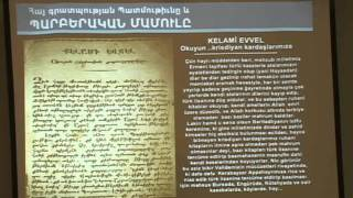 Commemorating 500 Years of Armenian Printing In St. Vartan Cathedral of New York