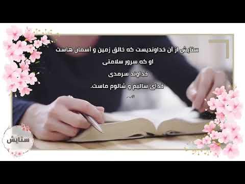 هفت سین از کتاب مقدس، ستایش