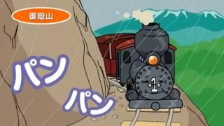 森林鉄道が走る町・あげまつ
