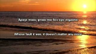 Nikos Kourkoulis - Afieromeno ( English & Greek Lyrics )
