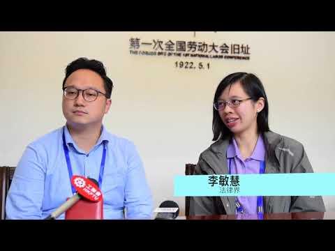 工联会2018傑青大湾区考察团