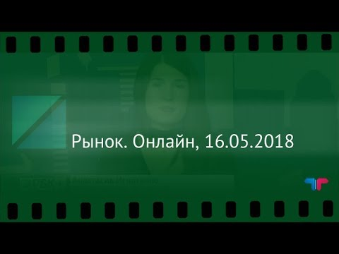 ТеlеТrаdе на РБК - Рынок. Онлайн 16.05.2018 - DomaVideo.Ru