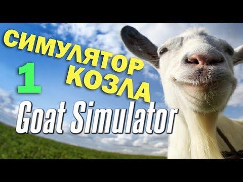 обзор Goat Simulator