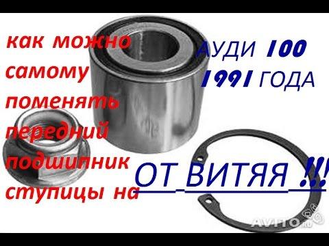 Ремонт ступицы ауди 100 фотография