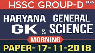 Download Video HSSC Group-D Paper, 17/11/2018 Morning Shift Haryana GK and General Science Completely Solved MP3 3GP MP4