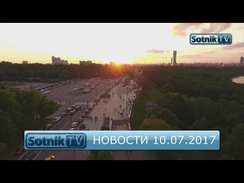 ИНФОРМАЦИОННЫЙ ВЫПУСК 10.07.2017