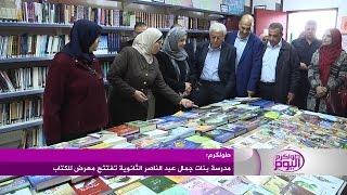 مدرسة بنات جمال عبد الناصر الثانوية تفتتح معرض للكتاب