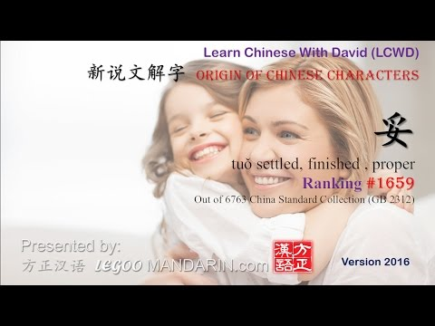 Origin of Chinese Characters - 1659 妥 tuǒ settled, finished , proper