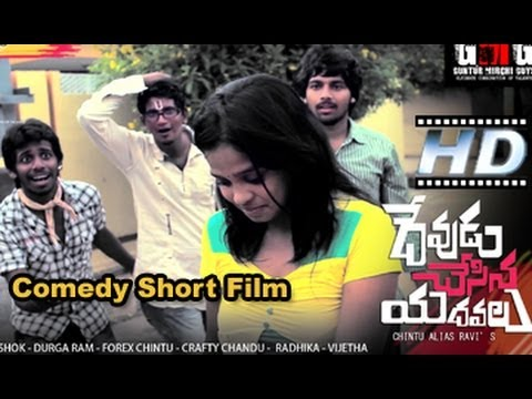 Devudu Chesina Yedavalu | Comedy Short Film | By Guntur Mirchi Guys