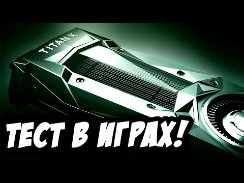 NVIDIA TITAN Xp - На что способна самая мощная видеокарта в мире?