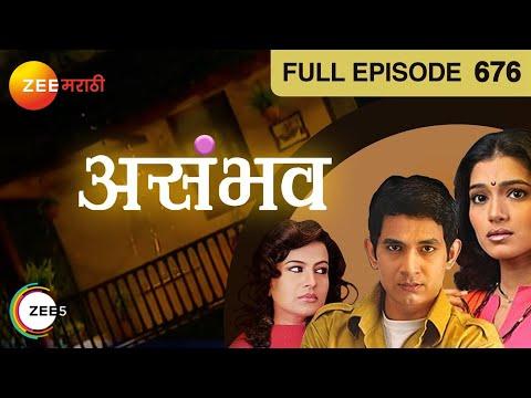 Asambhav  - असंभव  | Marathi TV Serial | Full Ep - 676 | Umesh Kamat, Urmilla Kothare